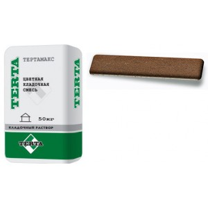 Цветная кладочная смесь Тертамакс M 0156 коричневая