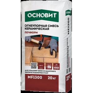 Мертель ОСНОВИТ ПЕЧФОРМ MF1300 на керамической основе НОВИНКА