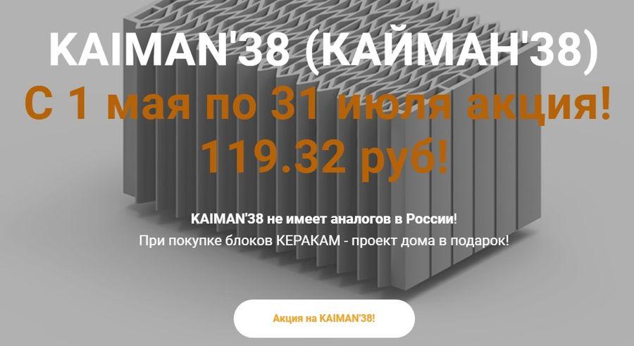 Акция на теплые блоки KAIMAN 38