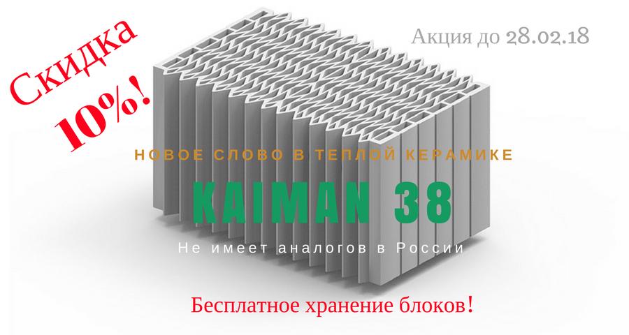 Новые строительные блоки Kerakam Superthermo Professional 38