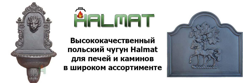 Печное литье Halmat