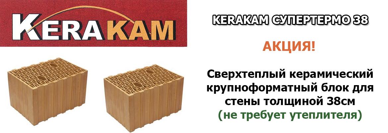Керамические блоки СуперТермо 38