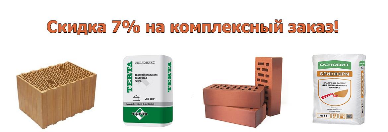 Скидка 7% на комплексный заказ: крупноформатные блоки СуперТермо 38, облицовочный кирпич, теплые и цветные смеси.
